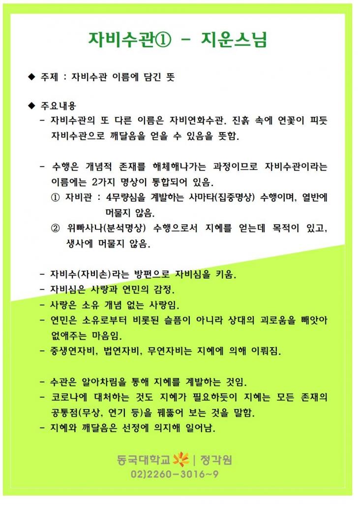 2020 자비수관_지운스님_목요법회_업로드자료__001