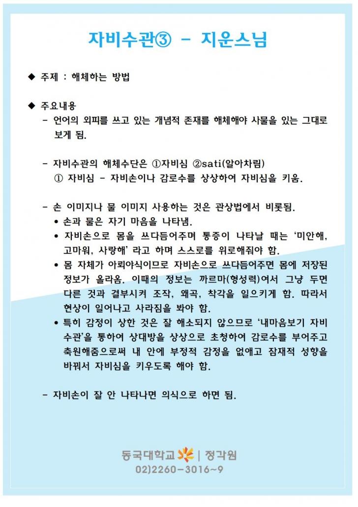 2020 자비수관_지운스님_목요법회_업로드자료__003