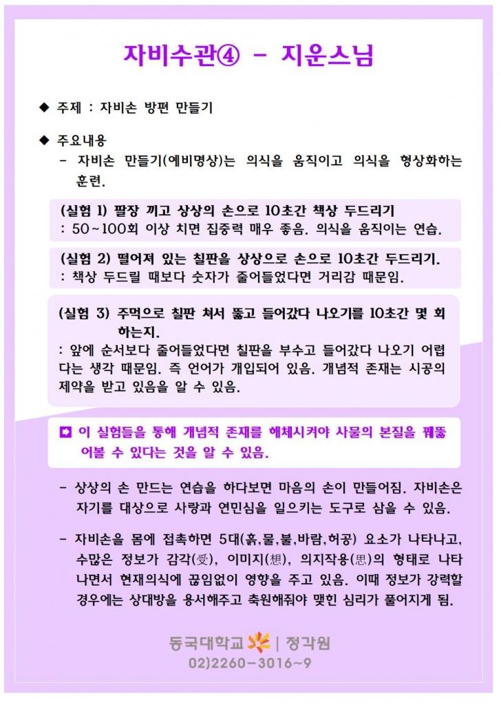 2020 자비수관_지운스님_목요법회_업로드자료__004