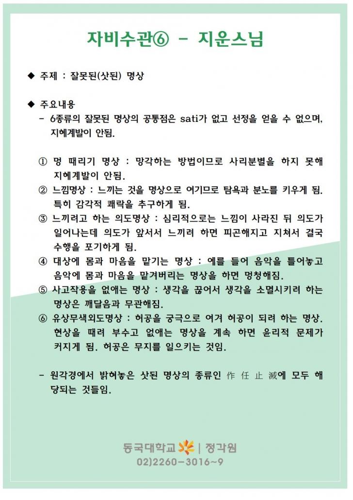 2020 자비수관_지운스님_목요법회_업로드자료__006