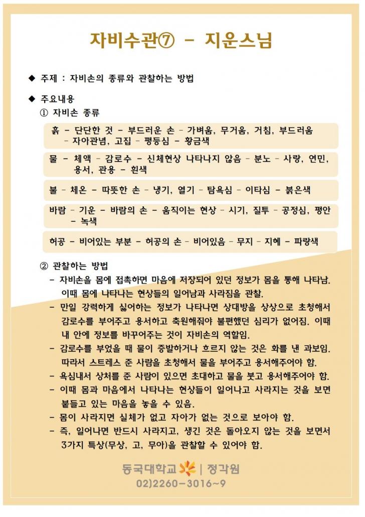 2020 자비수관_지운스님_목요법회_업로드자료__007