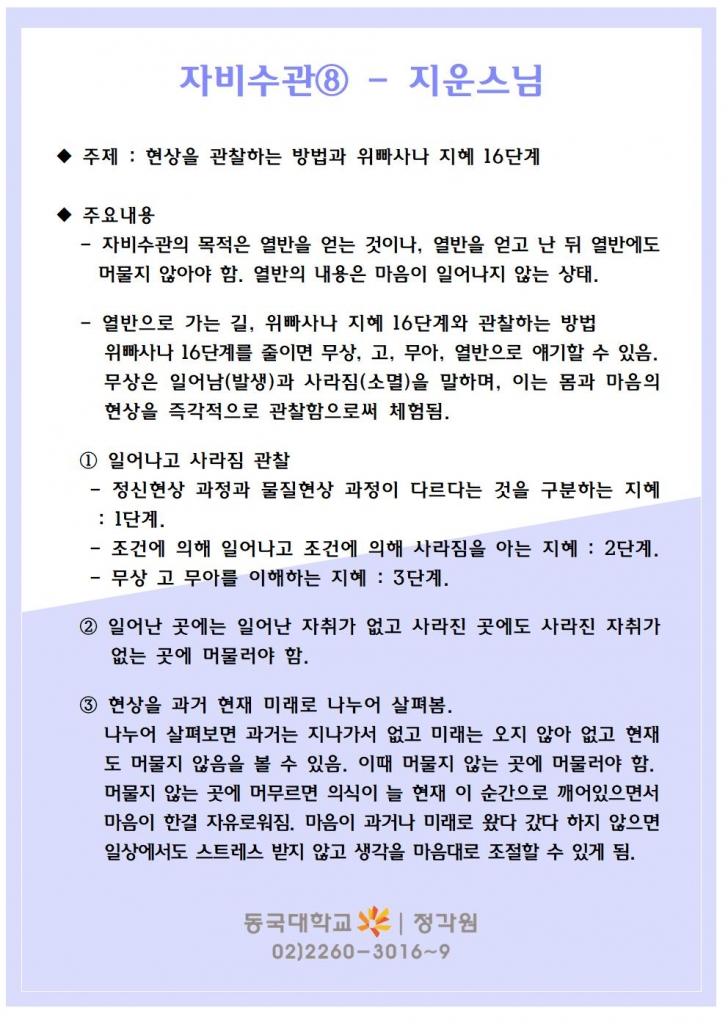 2020 자비수관_지운스님_목요법회_업로드자료__008