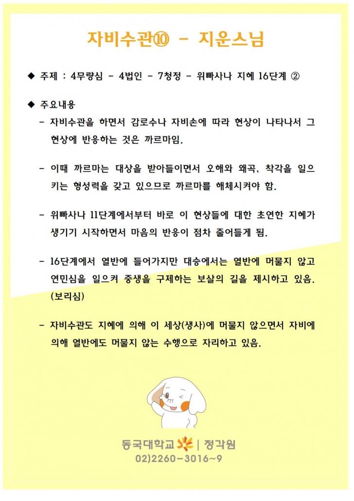 2020 자비수관_지운스님_목요법회_업로드자료__010
