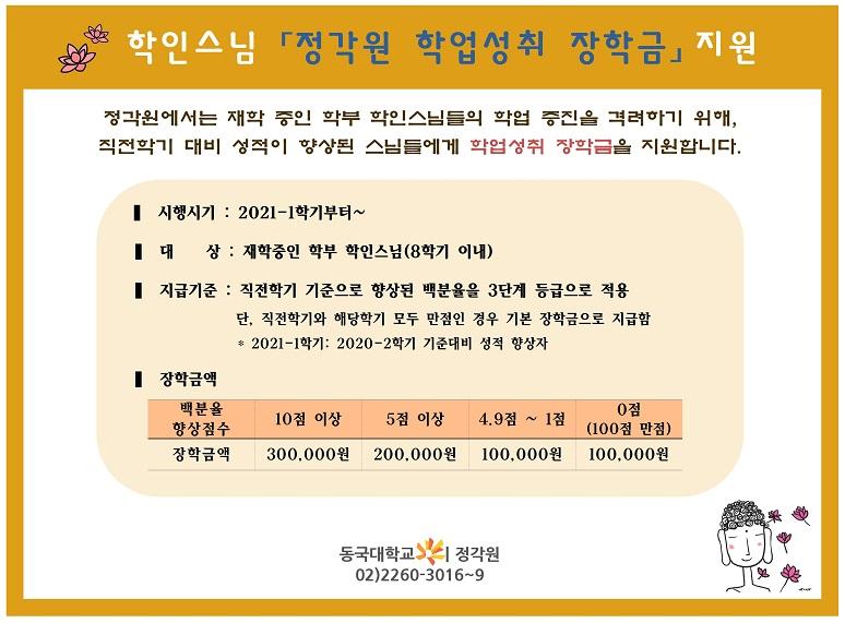 학인스님 「학업성취 장학금」 지원001