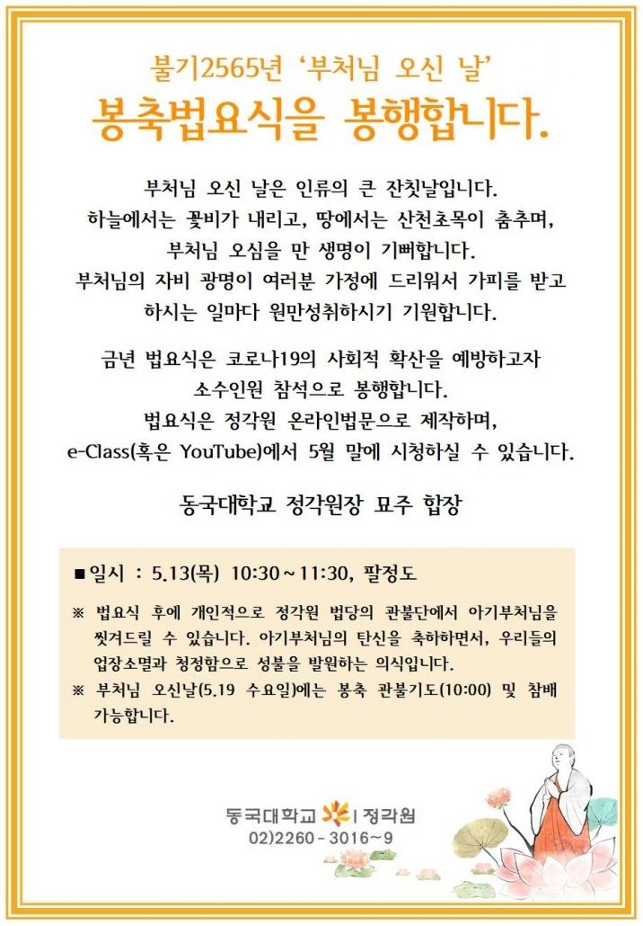 2021 봉축법요식 초대_홈페이지(완)001