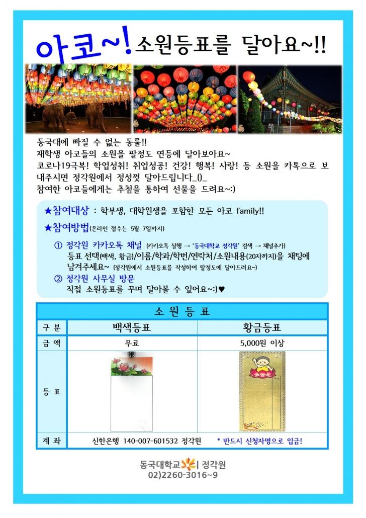 2021 봉축 소원등표 안내001