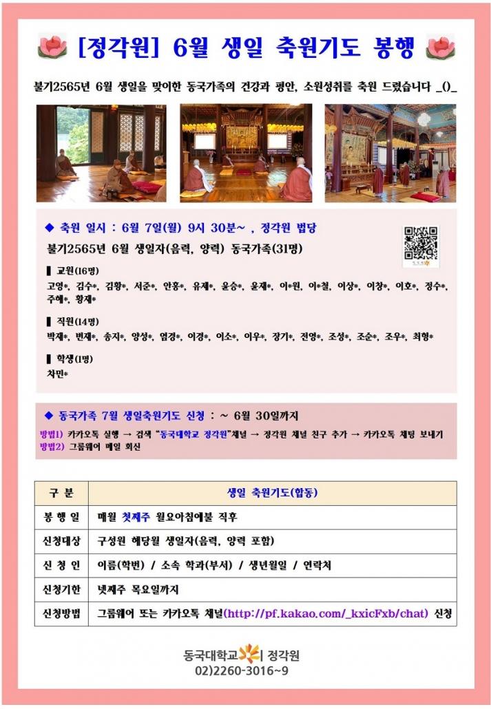 6월_생일축원기도 봉행 공지_홈페이지001