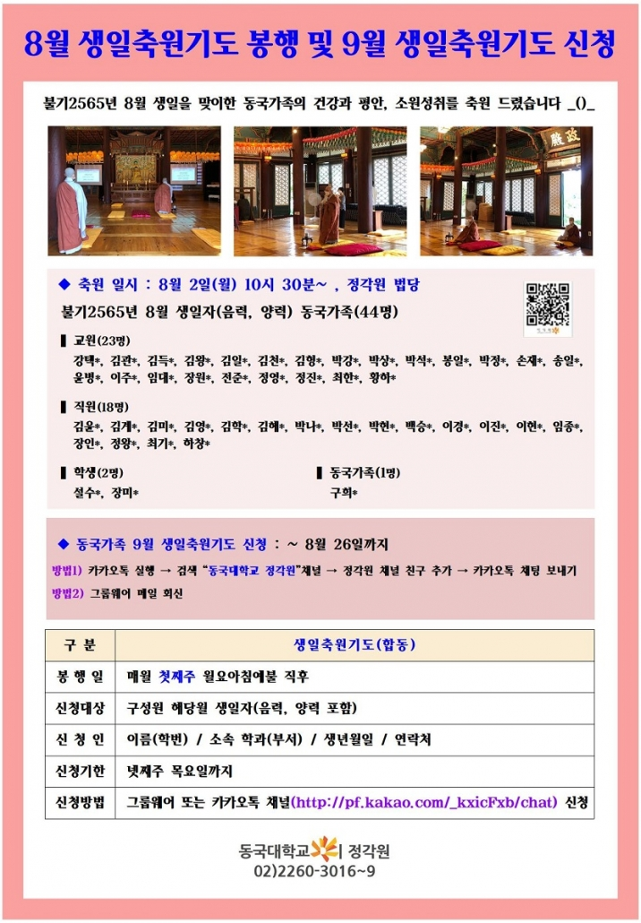 8월_생일축원기도 봉행 공지_홈페이지001