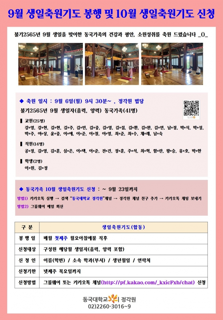 9월_생일축원기도 봉행 공지_홈페이지